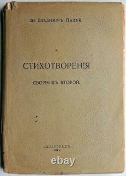 1918 SIGNED Vladimir PALEY ROMANOV Russian Poetry Book Empire Nicholas II Russia